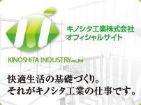 キノシタ工業株式会社オフィシャルサイト