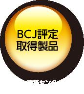 BCJ評定取得製品